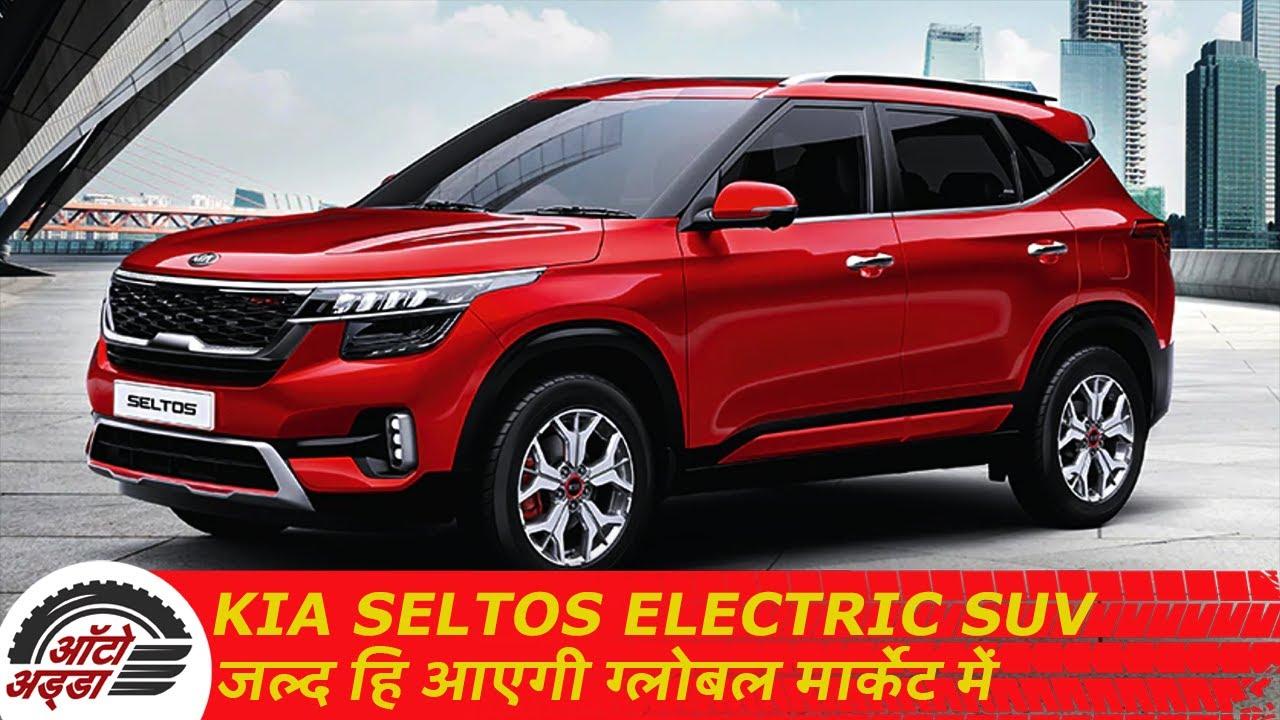 Kia Seltos Electric SUV जल्द हि आएगी ग्लोबल मार्केट में