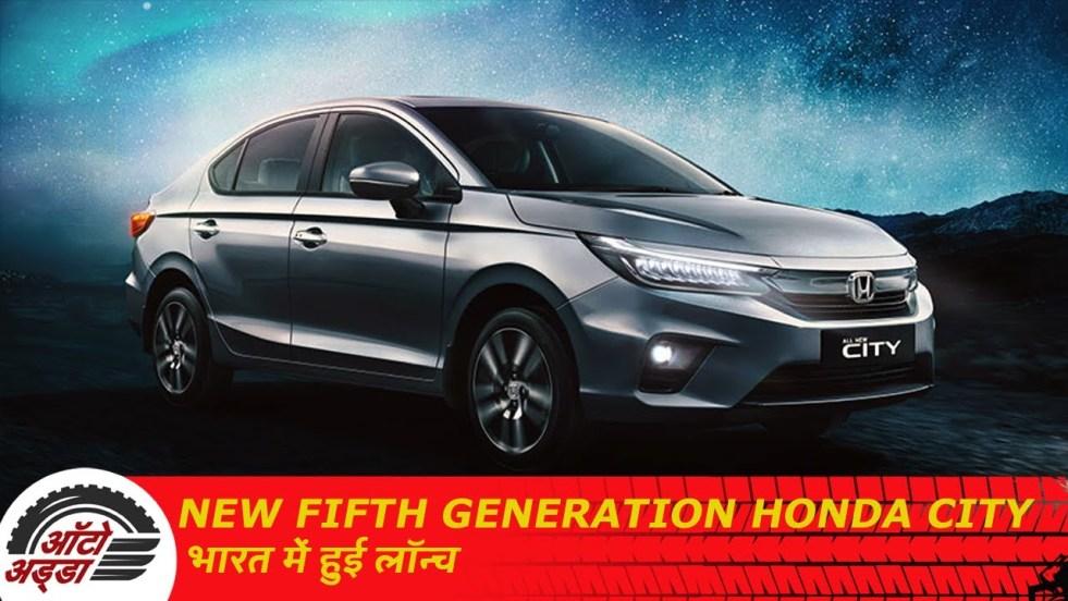 New Fifth Generation Honda City भारत में हुई लॉन्च