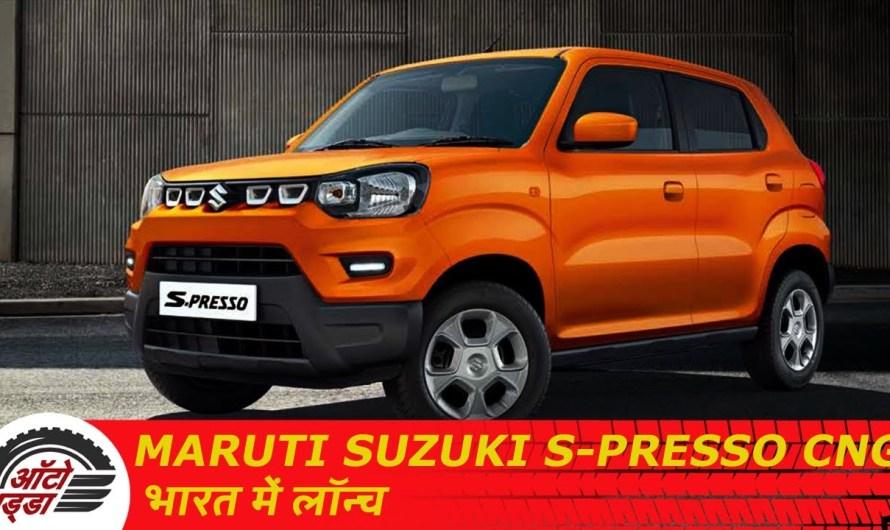 New Maruti Suzuki S-Presso CNG भारत में लॉन्च