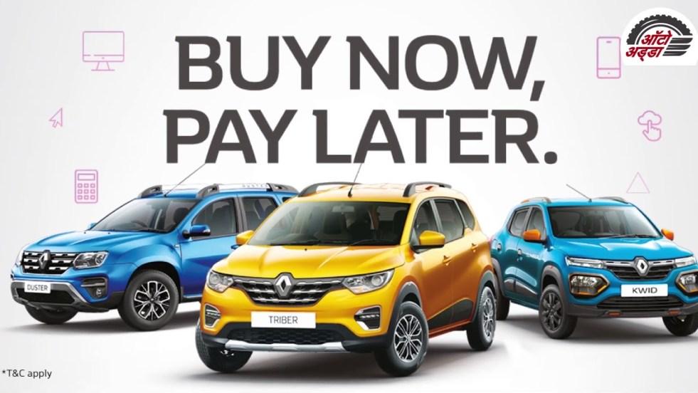 Renault India ने शुरु किया Discount ऑफर