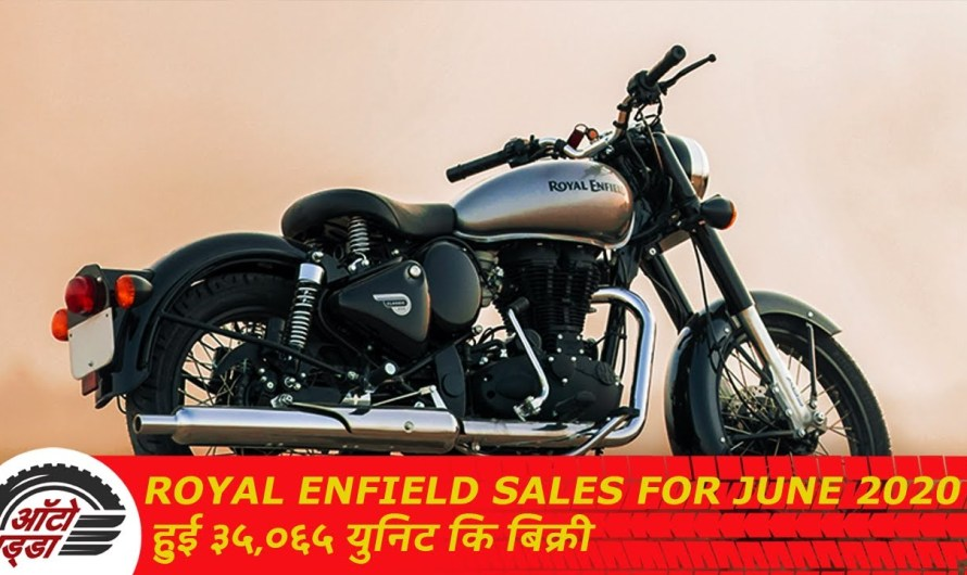 Royal Enfield Sales For June 2020 हुई ३५,०६५ युनिट कि बिक्री