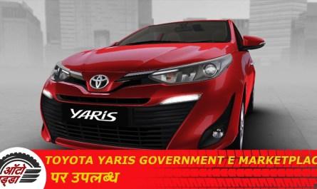 Toyota Yaris Government e Marketplace पर उपलब्ध