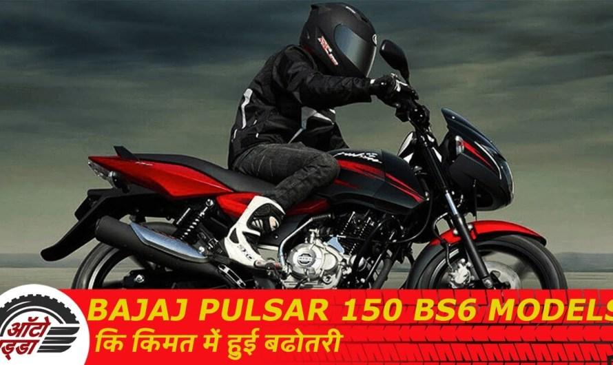 Bajaj Pulsar 150 BS6 Models कि किमत मे हुई बढोतरी
