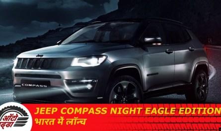 Jeep Compass Night Eagle Edition भारत में लॉन्च