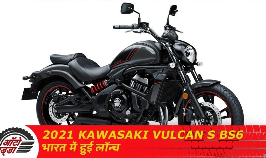 2021 Kawasaki Vulcan S BS6 भारत में हुई लॉन्च