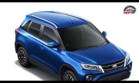 Toyota Urban Cruiser SUV कि प्री-बुकिंग पर २ साल तक मेंटनेंस फ्री