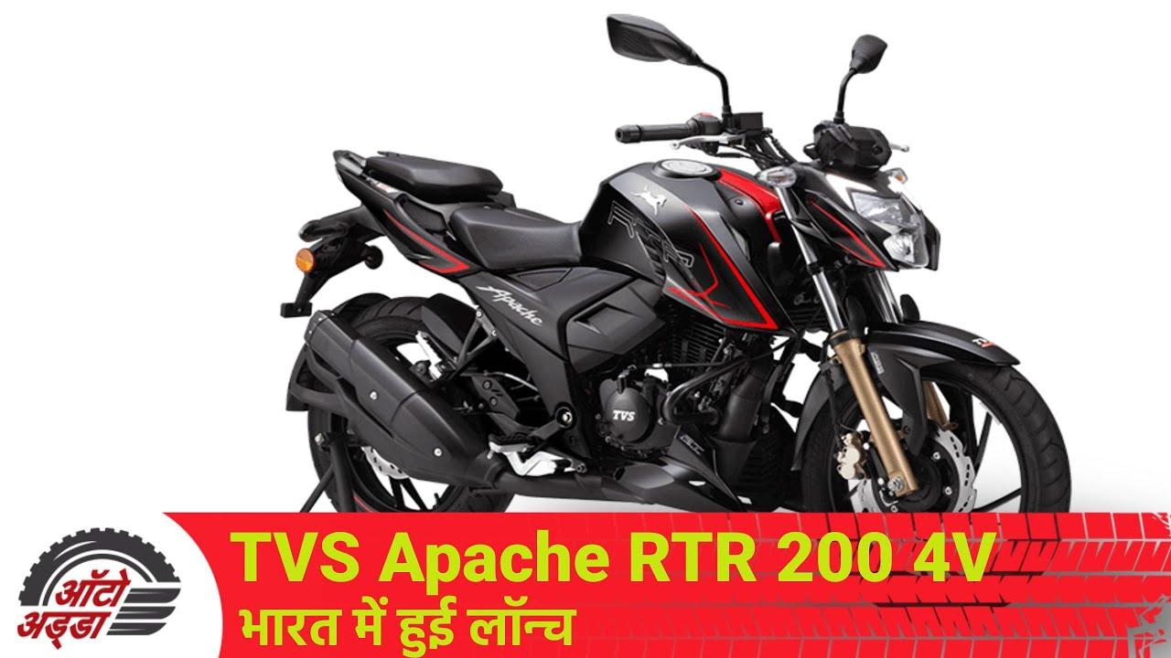 Apache RTR 200 4V Race Edition 2.0 हुई लॉन्च