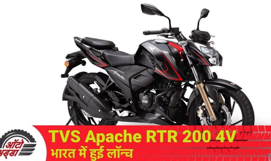 Apache RTR 200 4V Race Edition 2.0 हुई लॉन्च