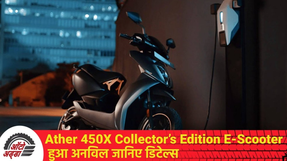 Ather 450X Collector's Edition E-Scooter हुआ अनविल