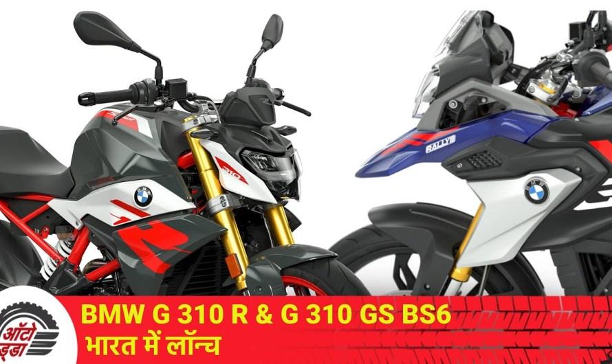 BMW G 310 R & G 310 GS BS6 भारत में लॉन्च