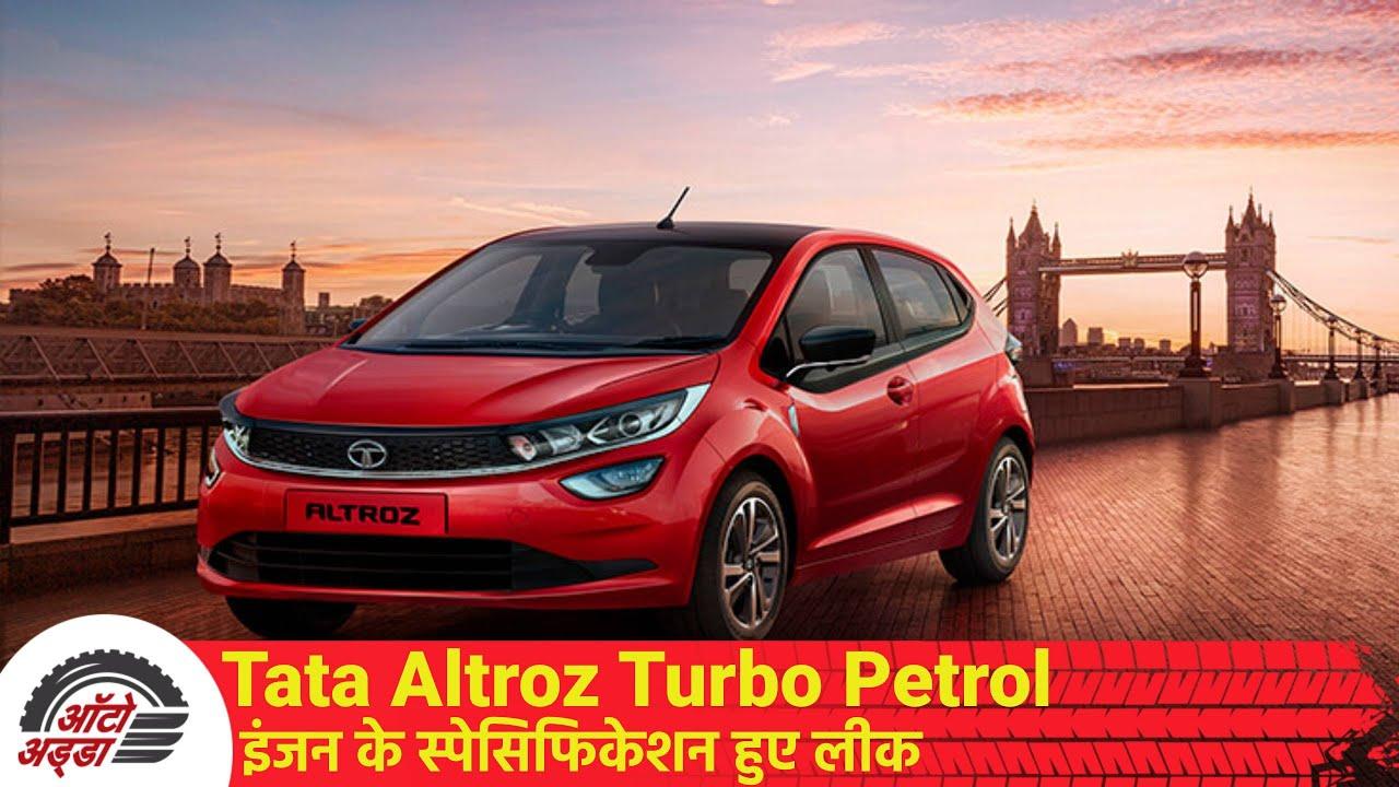 Tata Altroz Turbo Petrol इंजन के स्पेसिफिकेशन हुए लीक