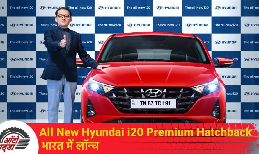 All New Hyundai i20 Premium Hatchback भारत में लॉन्च