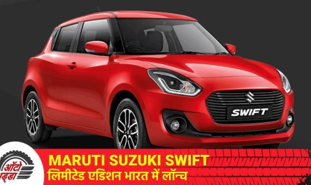 Maruti Suzuki Swift Limited Edition भारत में लॉन्च