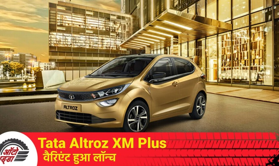Tata Altroz XM Plus वेरिएंट हुआ लॉन्च