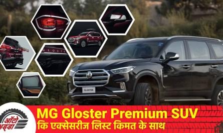 MG Gloster Premium SUV कि Accessories लिस्ट किमत के साथ