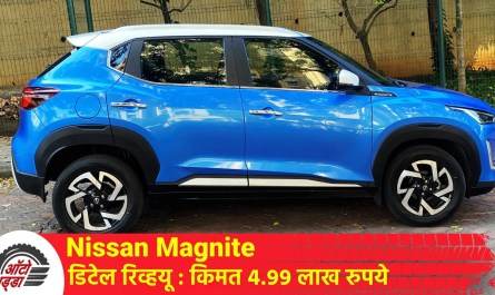 Nissan Magnite डिटेल Review : किमत ४.९९ लाख रुपये