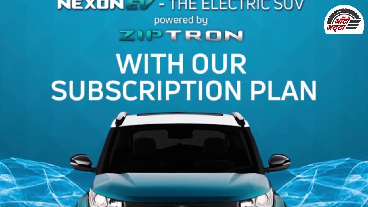 Tata Nexon EV अब मात्र ३४,९०० रुपये दे कर घर ले जा सकते हैं