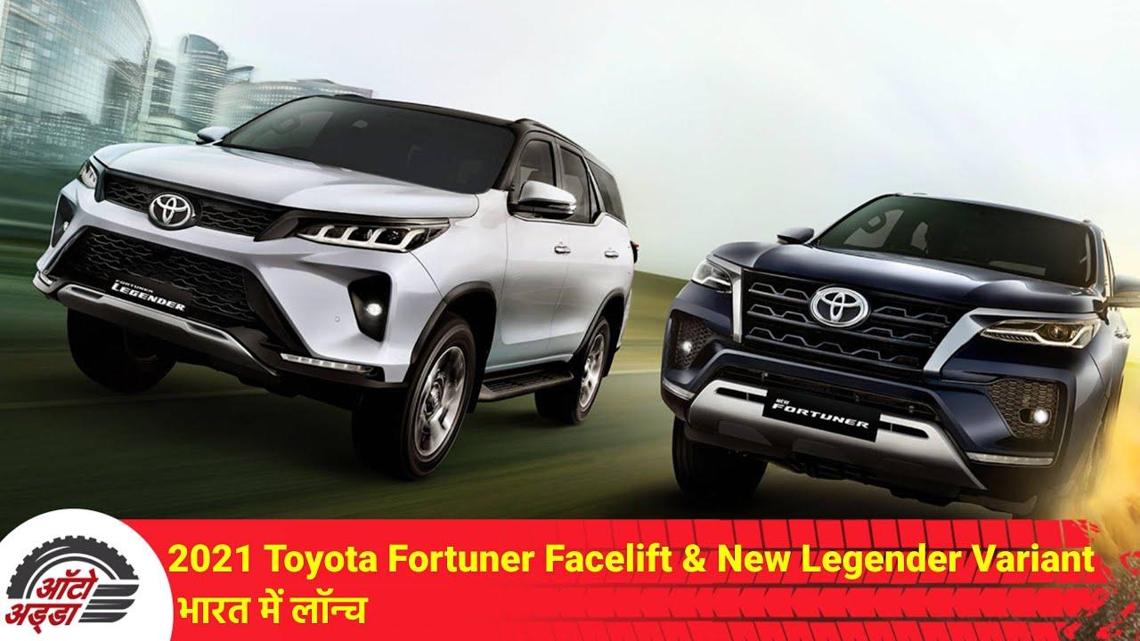 2021 Toyota Fortuner Facelift & New Legender Variant भारत में लॉन्च