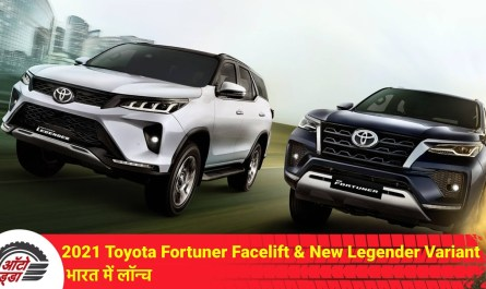 2021 Toyota Fortuner Facelift & New Legender Variant भारत में लॉन्च