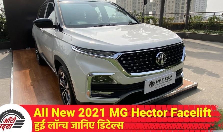 All New 2021 MG Hector Facelift हुई लॉन्च जानिए डिटेल्स
