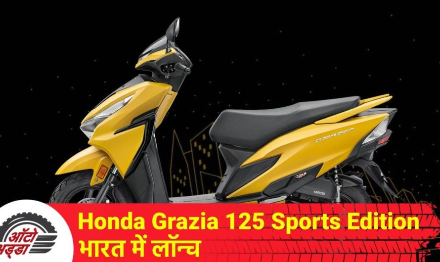 Honda Grazia 125 Sports Edition भारत में लॉन्च