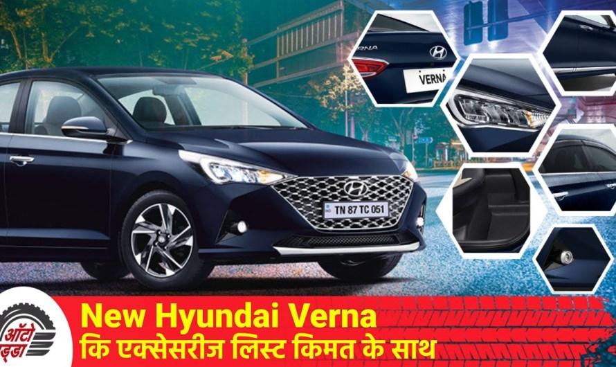 New Hyundai Verna कि Accessories किमत के साथ