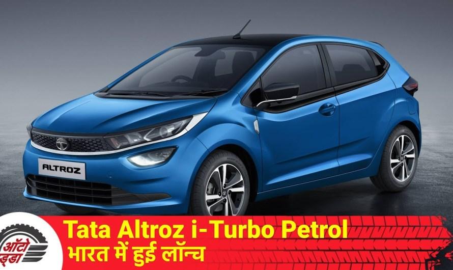Tata Altroz i-Turbo Petrol Engine भारत में लॉन्च