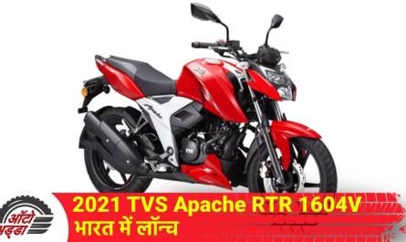 2021 TVS Apache RTR 160 4V भारत में लॉन्च