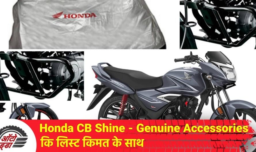 Honda CB Shine Genuine Accessories कि लिस्ट किमत के साथ
