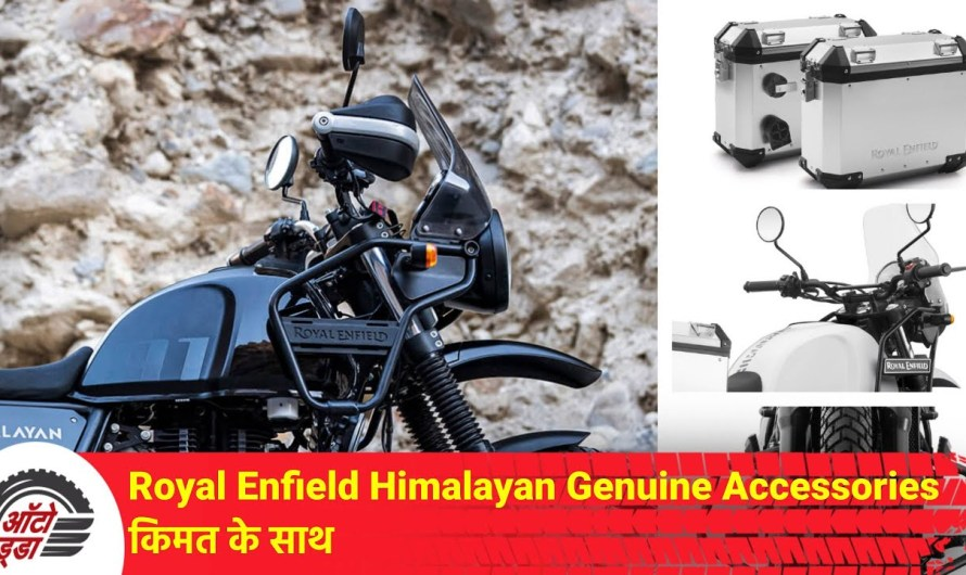 Royal Enfield Himalayan Genuine Accessories किमत के साथ