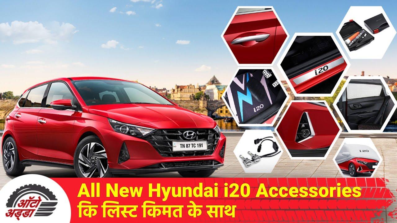 All New Hyundai i20 Accessories कि लिस्ट किमत के साथ