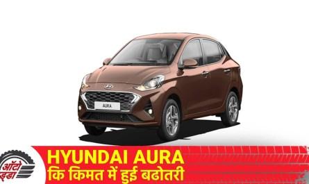 Hyundai Aura कि किमत में हुई बढोतरी
