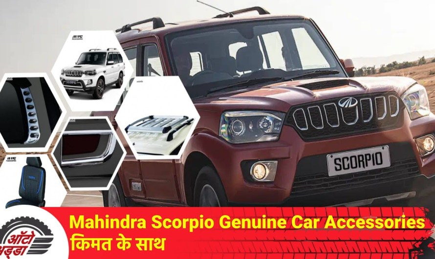 Mahindra Scorpio Genuine Car Accessories किमत के साथ