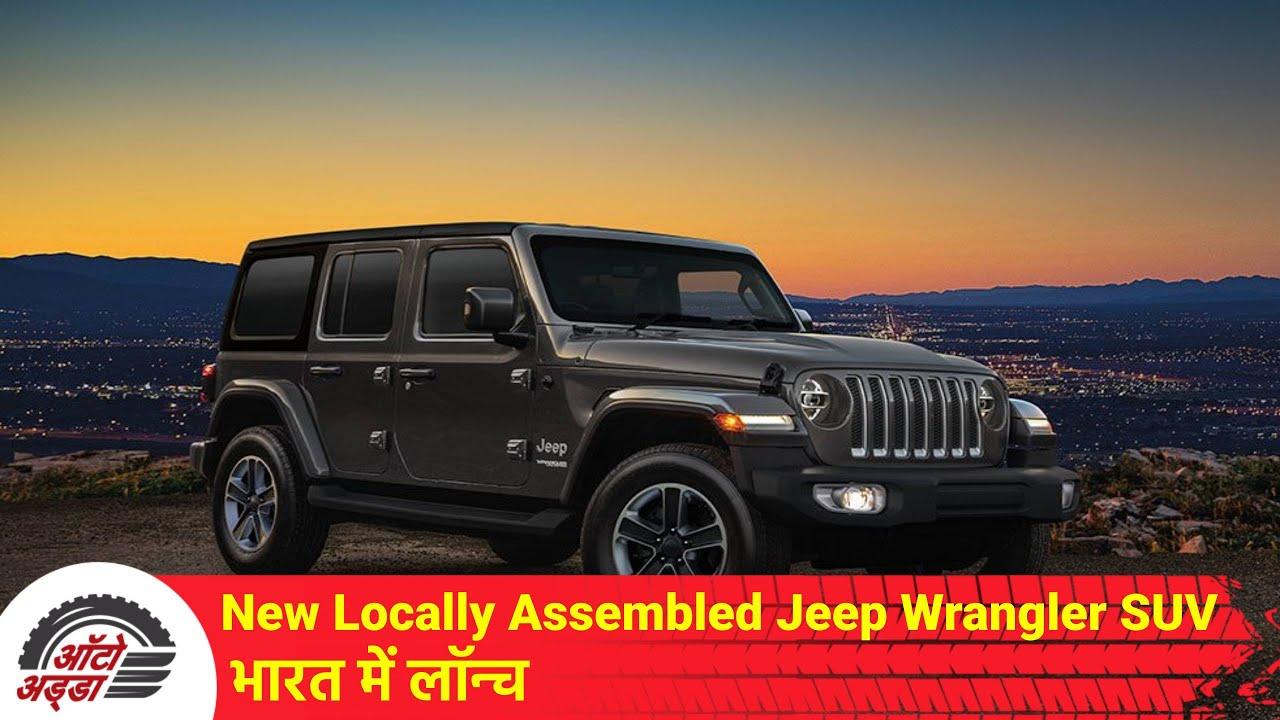 New Locally Assembled Jeep Wrangler SUV भारत में लॉन्च