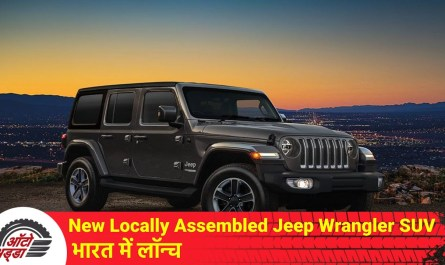 New Locally Assembled Jeep Wrangler SUV भारत में लॉन्च