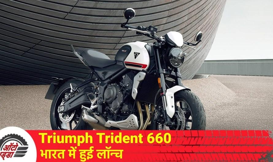Triumph Trident 660 भारत में हुई लॉन्च कीमत ६.९५ लाख रुपये