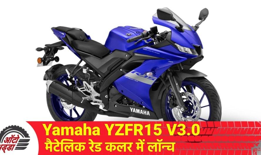 Yamaha YZFR15 V3.0 Metallic Red कलर में लॉन्च