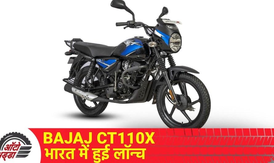 Bajaj CT110X भारत में हुई लॉन्च