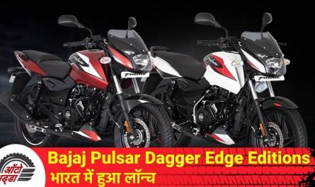 Bajaj Pulsar Dagger Edge Edition भारत में हुआ लॉन्च