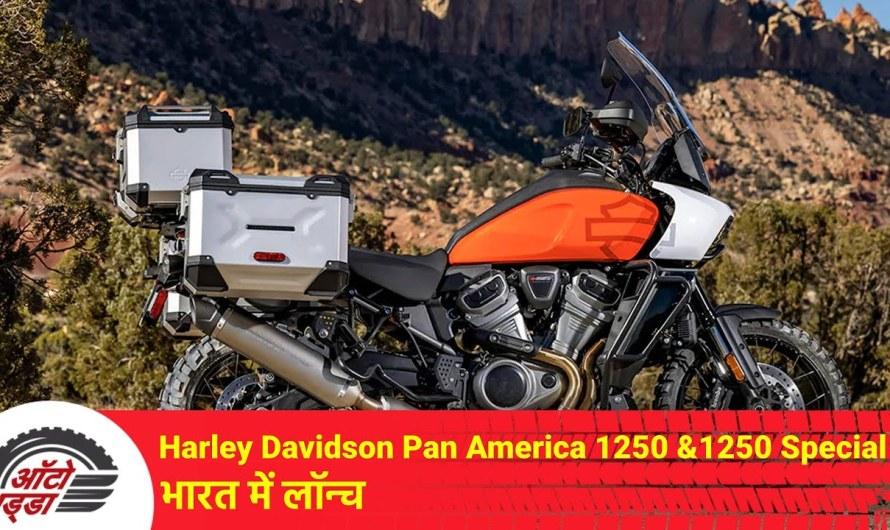 Harley Davidson Pan America 1250 & 1250 Special भारत में लॉन्च