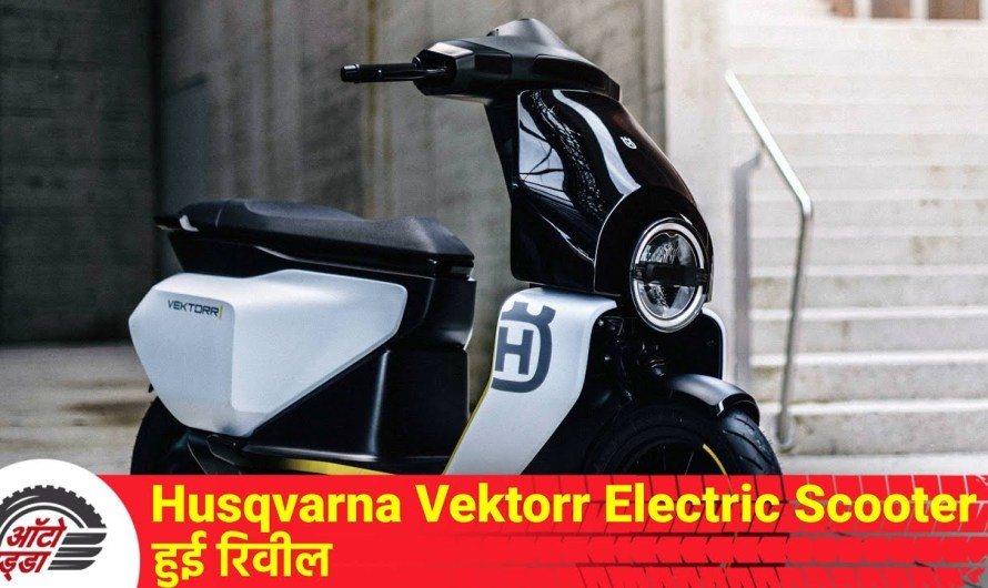 Husqvarna Vektorr Electric Scooter हुई रिवील