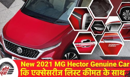 New 2021 MG Hector Genuine Car कि Accessories लिस्ट कीमत के साथ