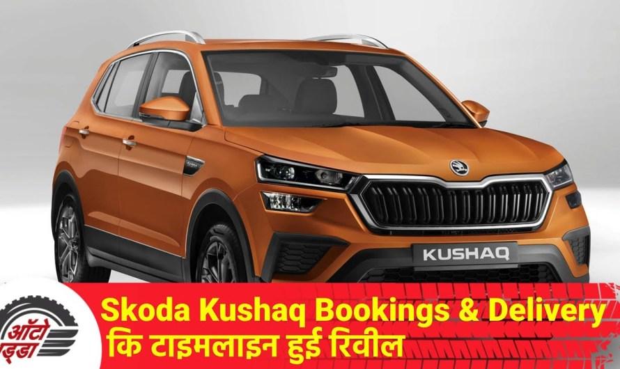 Skoda Kushaq Bookings & Delivery कि टाइमलाइन हुई रिवील
