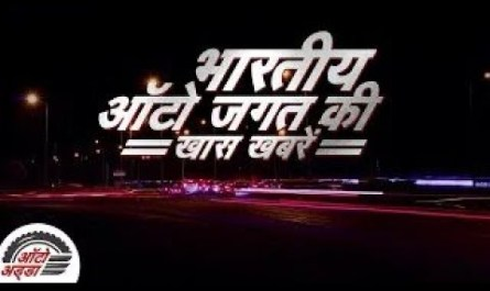 Bhartiya Auto Jagat की खास खबरें- Skoda Octavia, Nissan India, Skoda Kodiaq, Ducati Multistrada 950 S GP, Volkswagen Taigun