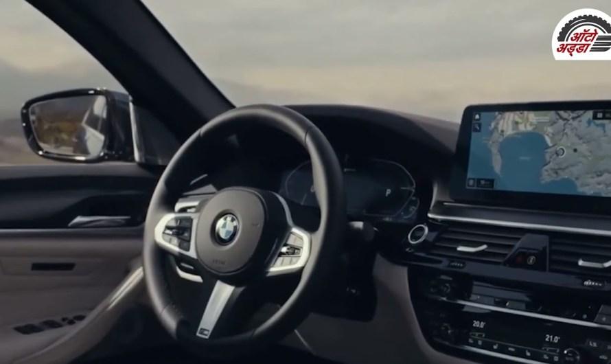 2021 BMW 5 Series भारत में ६२.९० लाख रुपये में लॉन्च