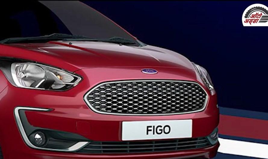 2021 Ford Figo Petrol Automatic भारत में लॉन्च