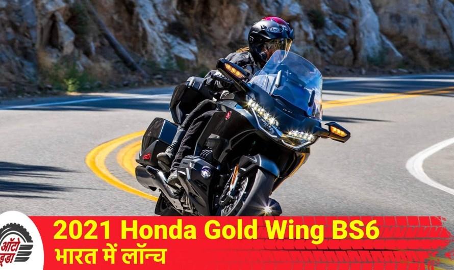 2021 Honda Gold Wing BS6 भारत में लॉन्च