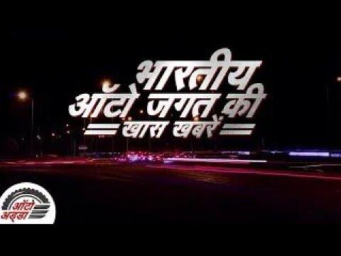 Bhartiya Auto Jagat की खास खबरें – Skoda Kushaq, Kia Sonet, Tata Tiago, Range Rover Velar, BMW 5 Series, TVS Iqube