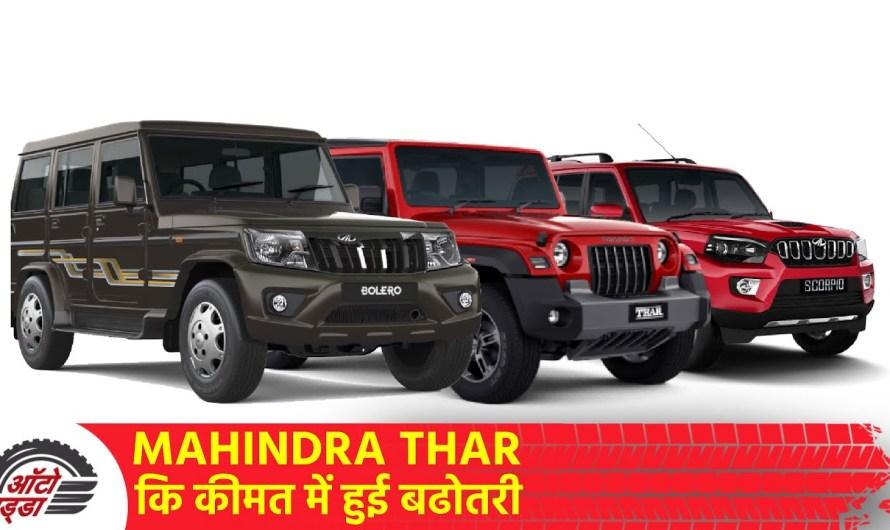 Mahindra Thar कि कीमत में हुई बढोतरी