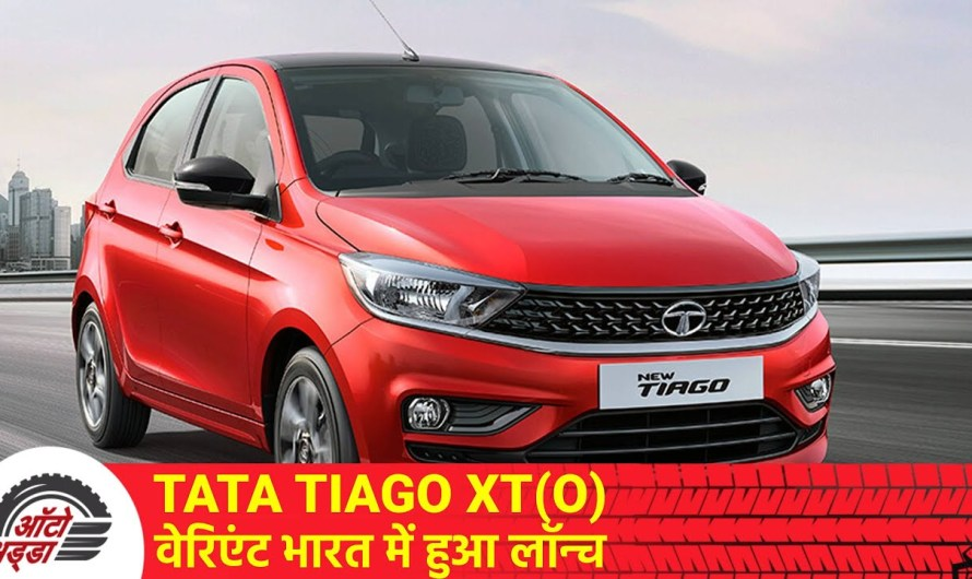 Tata Tiago XT(O) वेरिएंट भारत में हुआ लॉन्च